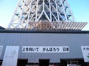 TOKYO ROAD③