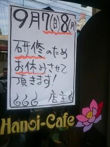ハノキャン2014①・研修してきます!の巻